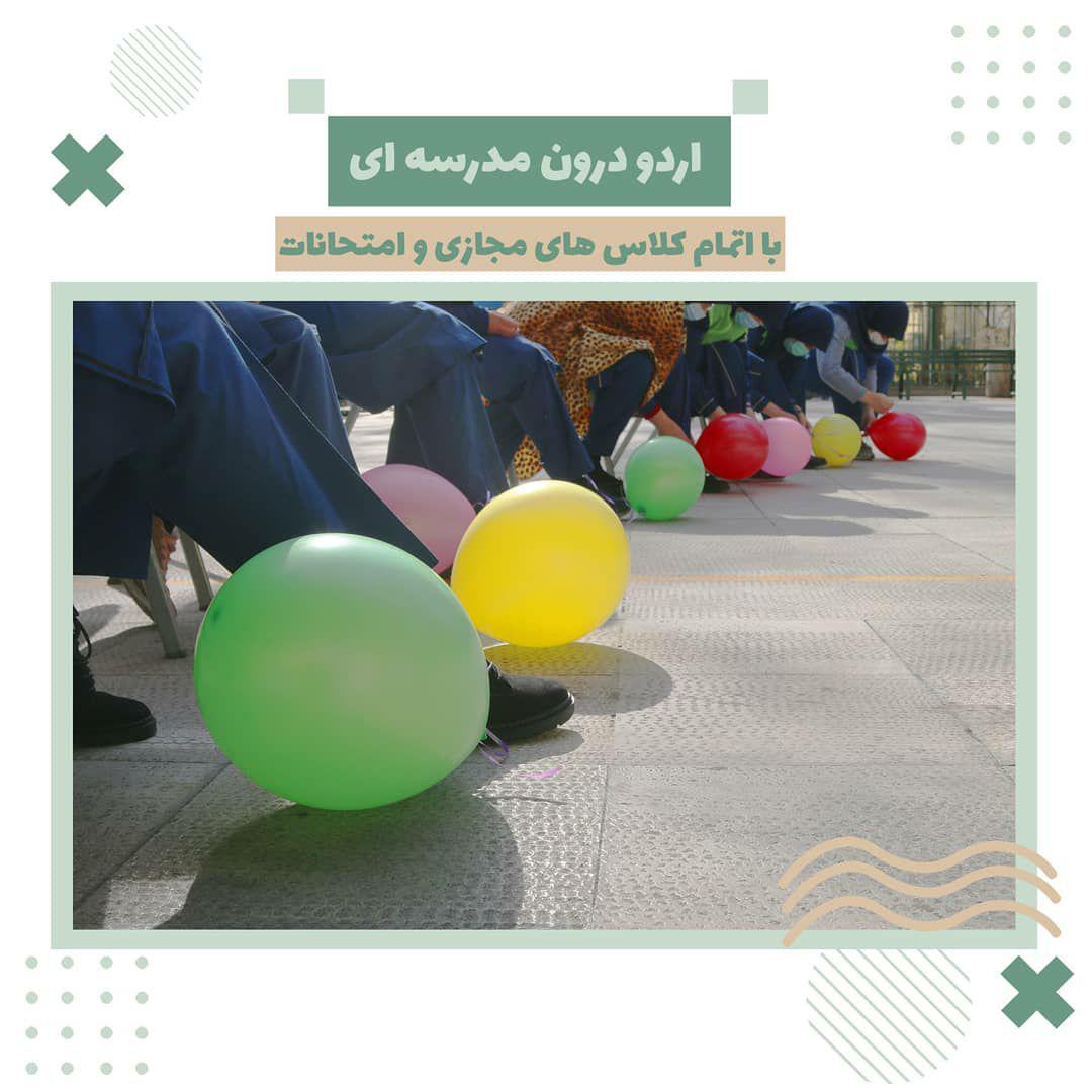 اردو درون مدرسه ای با اتمام کلاس های مجازی و امتحانات