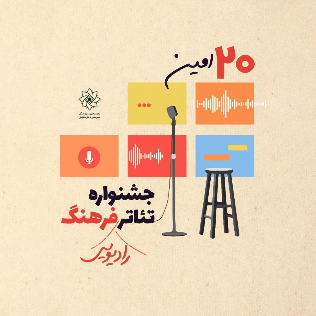 بیستمین جشنواره تئاتر دبیرستان دخترانه فرهنگ