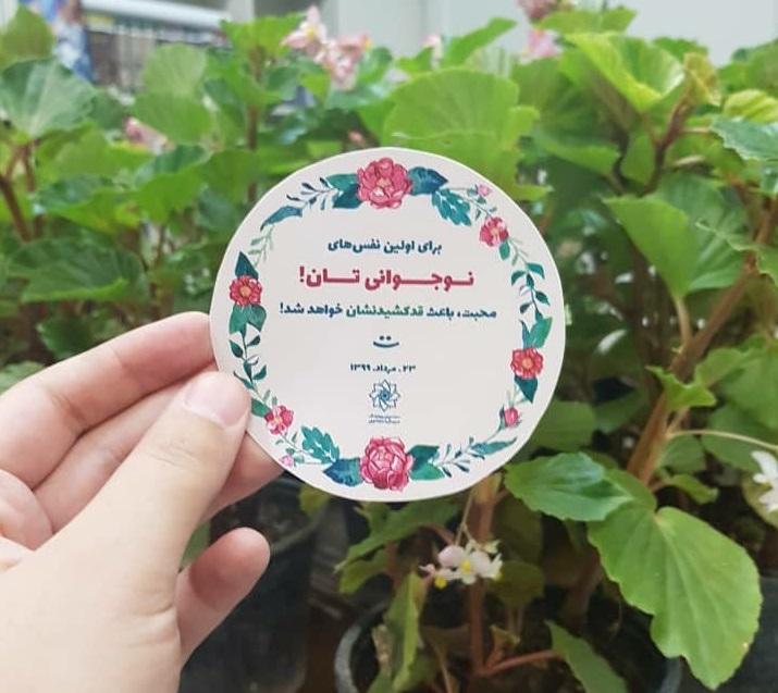 معارفه دبیرستان با دانشآموزان جدید